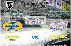 Пензенских болельщиков приглашают на хоккейный матч «Дизель» - ЦСК ВВС