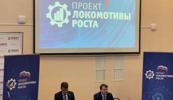 Олег Кочетков принимает участие в партийном проекте «Локомотивы Роста» в Москве