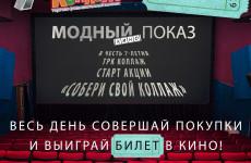 22-23 ноября ТРК «Коллаж» дает старт марафона рекордных скидок и раздает билеты в кино!