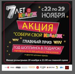 «Собери свой КОЛЛАЖ!»: соверши  покупки на 1400 рублей и выиграй сертификат на шоппинг на 50 000 рублей в ТРК «КОЛЛАЖ»!