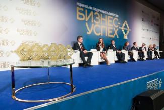 Деловая программа форума «Территория бизнеса – территория жизни» в Пензе