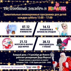 Волшебные аниматорские программы в декабре в ТРК «Коллаж»