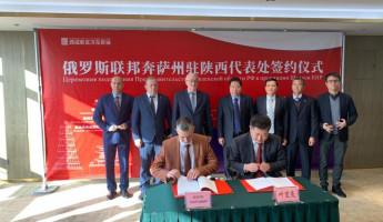 В Китае прошла встреча делегации Пензенской области и правительства провинции Шэньси