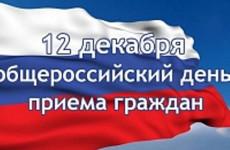 В День Конституции в пензенской мэрии пройдет прием граждан
