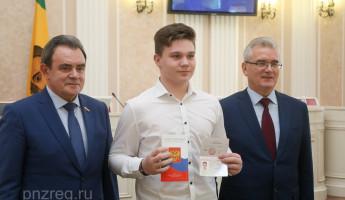 Иван Белозерцев и Валерий Лидин вручили паспорта юным пензенцам