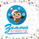 В Зимнем Фестивале РДШ принимают участие пензенские школьники