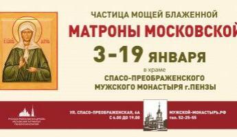Пензенцы смогут поклониться мощам святой Матроны Московской
