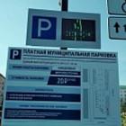 В Пензе приостановят работу парковки возле площади Ленина