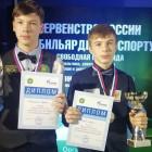 Юные пензенцы завоевали две медали на первенстве России по бильярду