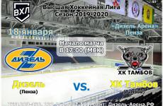 Пензенских болельщиков приглашают на хоккейный матч «Дизель» - «Тамбов»