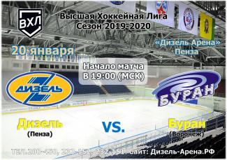 Пензенцев приглашают поддержать «Дизель» в матче против «Бурана»