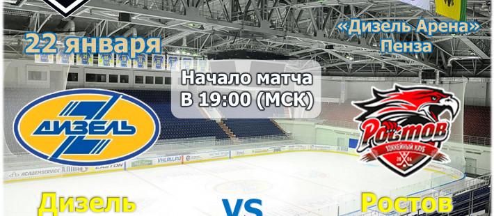 Пензенских болельщиков приглашают на хоккейный матч «Дизель» - «Ростов»