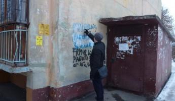 В Пензе продолжают бороться с надписями пронаркотического содержания