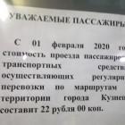 В Кузнецке Пензенской области повысится стоимость проезда