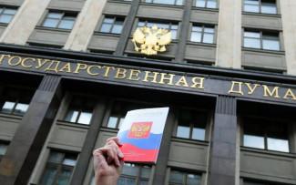 Законопроект о поправках к Конституции РФ принят в первом чтении