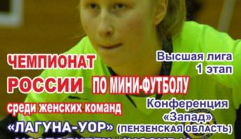 Пензенских болельщиков приглашают на футбольный матч «Лагуна-УОР» - «МосПолитех»