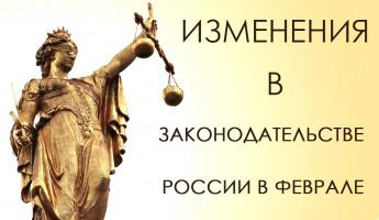 Отменили закон о 8-часовом рабочем дне, увеличили соцвыплаты. Изменения законодательства РФ в феврале