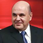 Планы Премьера. Кто из депутатов от Пензы не поддержал Михаила Мишсутина?