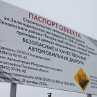 Озвучены сроки открытия новой дороги на улице Зеленодольской в Пензе