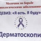 Пензенцев приглашают на встречу с онкологом и дерматологом