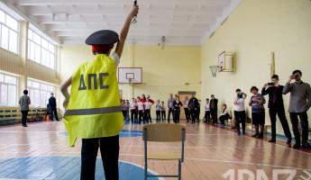 Как школьники стали инспекторами ГИБДД