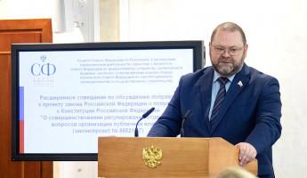 Олег Мельниченко принял участие в дискуссии о поправках к Конституции РФ