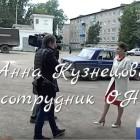 Анна Кузнецова расскажет всей России историю аварийного дома в Кузнецке
