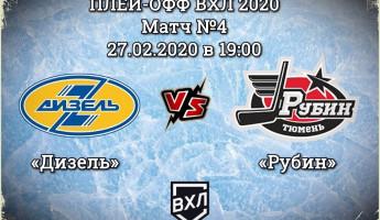 Пензенцев приглашают поддержать «Дизель» в мачте против «Рубина»