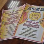 Пензенцев приглашают отпраздновать Масленицу в парке Белинского