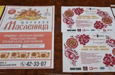Пензенцев приглашают в парк «Комсомольский» на проводы зимы