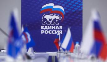 В «Единой России» стартует отбор кандидатов на предстоящие выборы