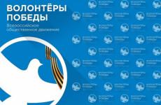 Волонтерами Победы стали более 300 пензенцев