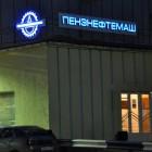 Заплатили в два раза меньше. «Пензанефтемаш» оштрафовали на 90 тыс. рублей за загрязнение воздуха