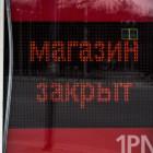 Коронавирус в Пензе: какие магазины нарушают карантин, и как их накажут