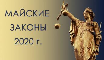 Майские законы: что изменится в жизни пензенцев с завтрашнего дня?