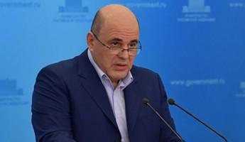 У премьер-министра России Михаила Мишустина выявлен коронавирус