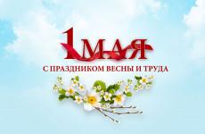 «СтанкоМашСтрой» поздравляет всех с праздником Весны и Труда!
