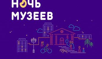 В Пензе акция «Ночь музеев» пройдет в онлайн-режиме
