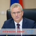 Пензенский губернатор проведет прямую линию по коронавирусу