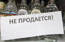 В Пензе запретят продажу спиртных напитков
