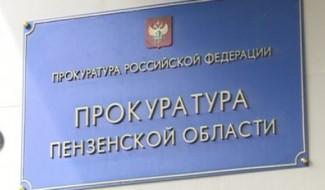 В Пензе проректора вуза уволили за отсутствие декларации о доходах