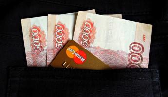 Озвучена средняя зарплата жителя Пензенской области