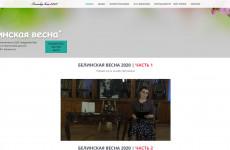 Фестиваль «Белинская весна» в Пензе прошел при содействии «Ростелекома»