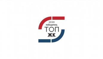 Город Спутник стал победителем премии ТОП ЖК