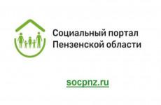 В Пензенской области запустили портал социальных услуг