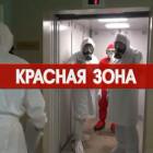 В больнице им. Н.Н. Бурденко рассказали о работе в красной зоне