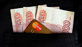 Готовы ли пензенцы платить счета по кредитам?