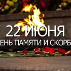 День памяти и скорби в Пензенской области пройдет в онлайн-формате