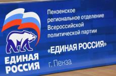 В Пензе состоится XXX Конференция регионального отделения партии «Единая Россия»