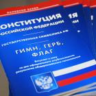 Президент подписал указ о включении поправок в текст Конституции РФ